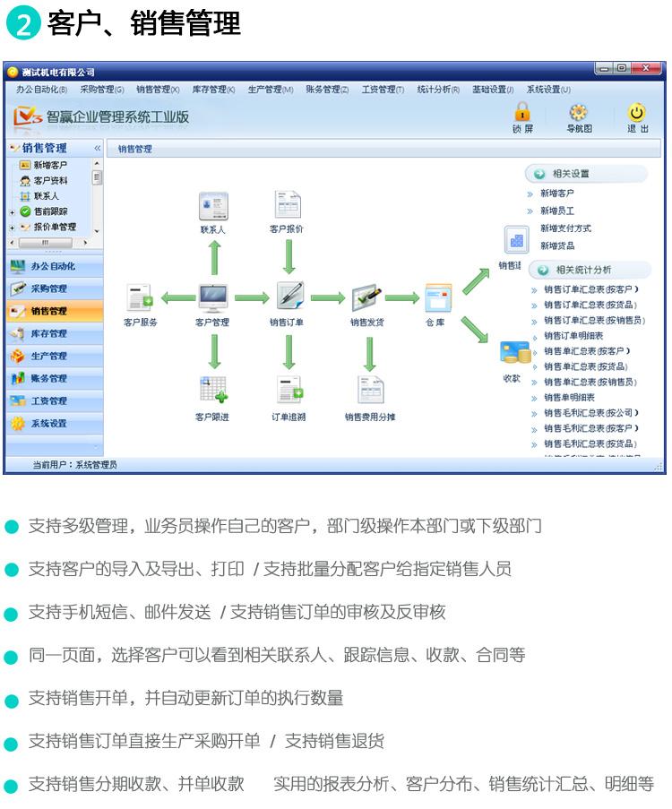 智赢生产管理系统V3工业版-4.jpg