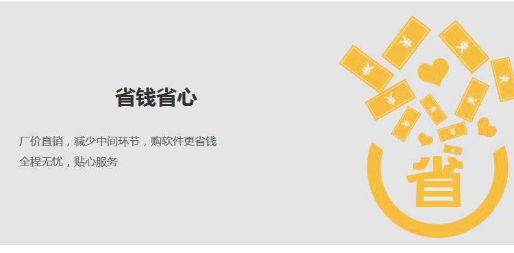 智赢生产管理系统V3工业版-6.jpg