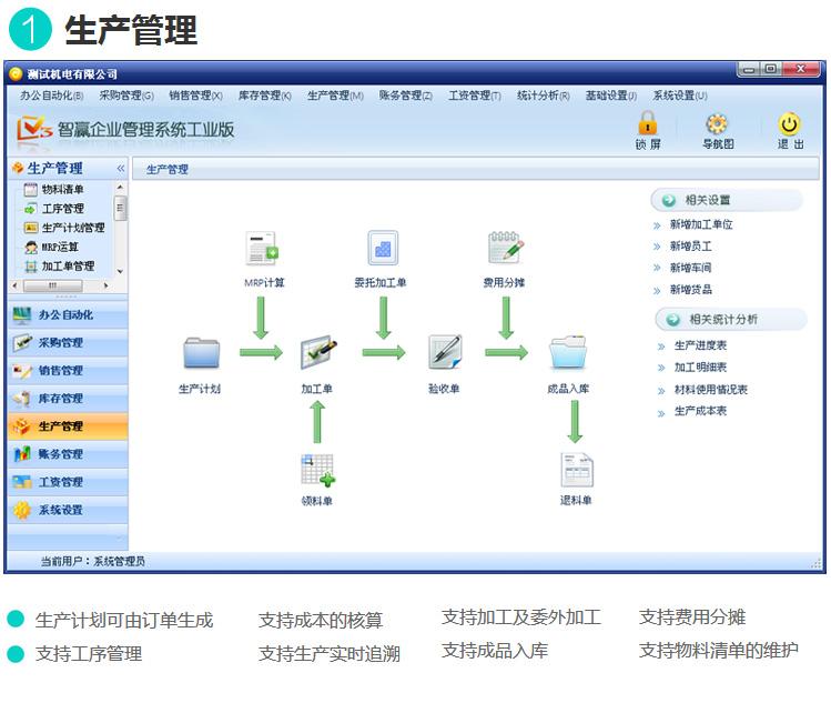 智赢生产管理系统V3工业版-8.jpg