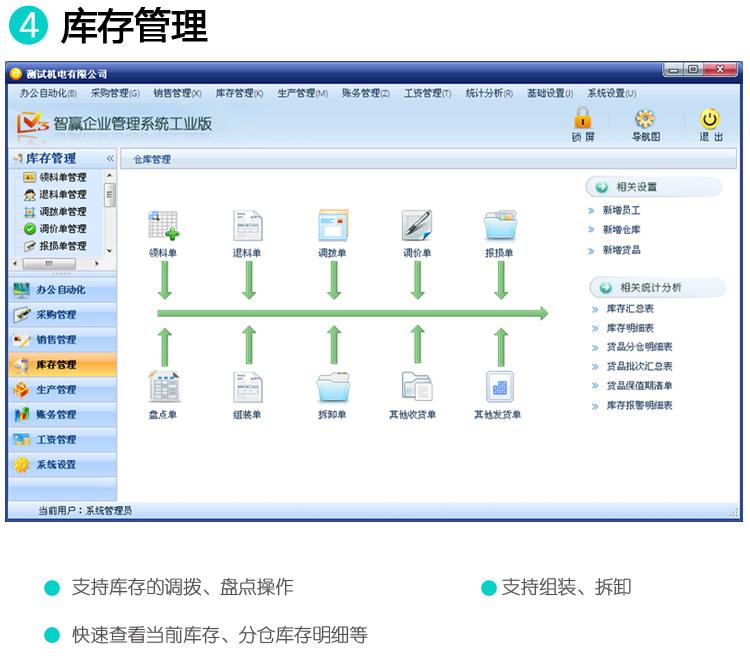 智赢生产管理系统V3工业版-11.jpg