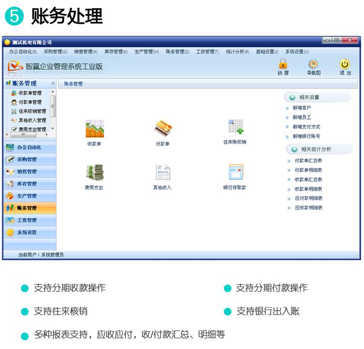 智赢生产管理系统V3工业版-12.jpg