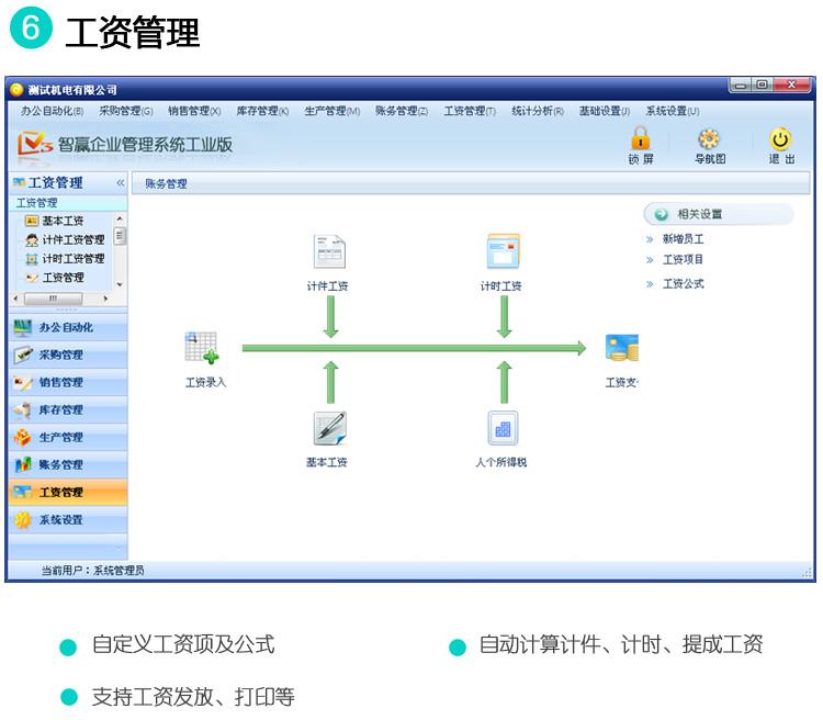 智赢生产管理系统V3工业版-13.jpg