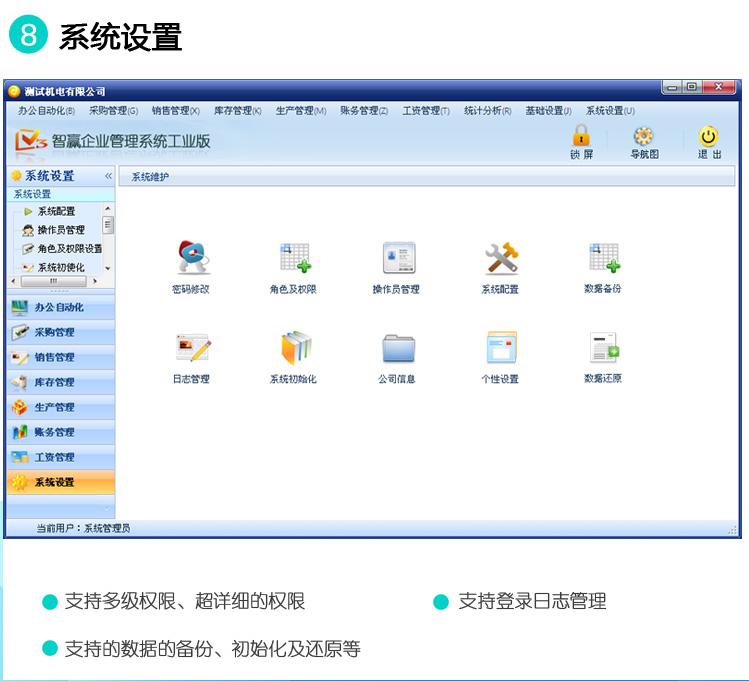 智赢生产管理系统V3工业版-14.jpg
