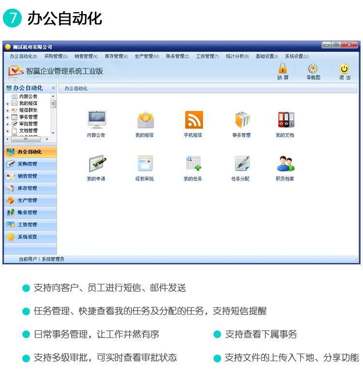 智赢生产管理系统V3工业版-16.jpg