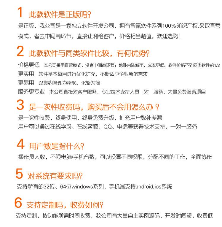 智赢生产管理系统V3工业版-18.jpg