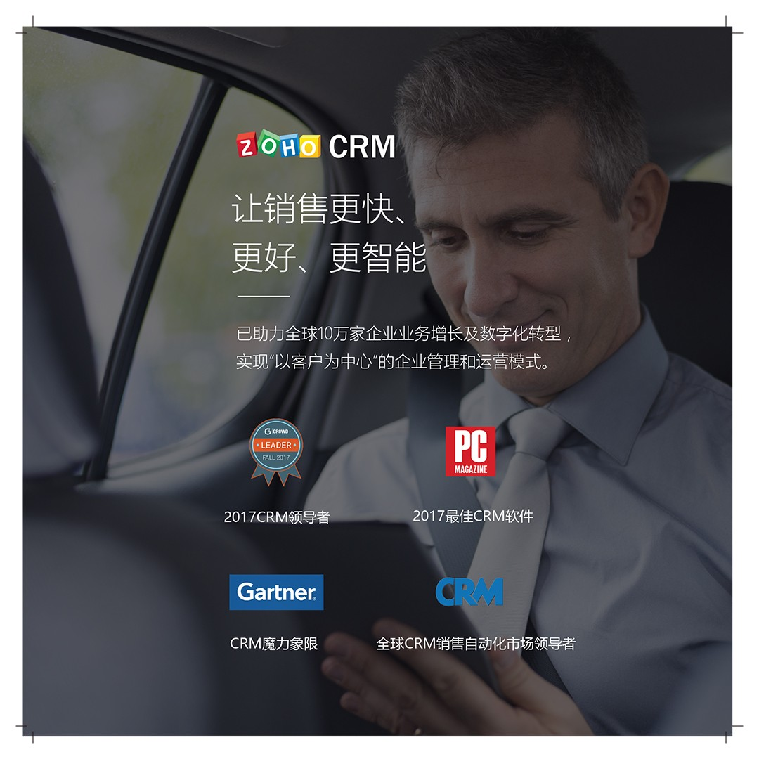 Zoho CRM客户关系管理系统.jpg