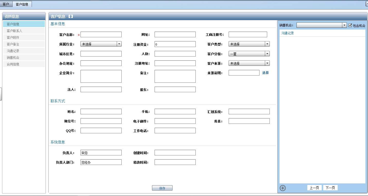 联合汇创CRM客户关系管理系统.jpg