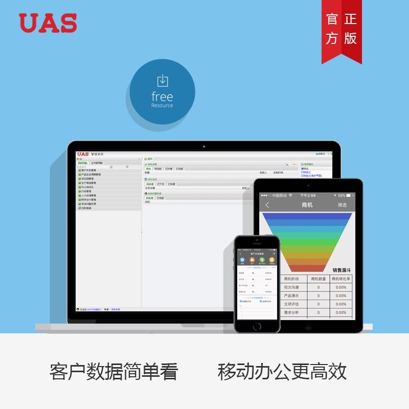 优软科技CRM客户管理系统-1.jpg