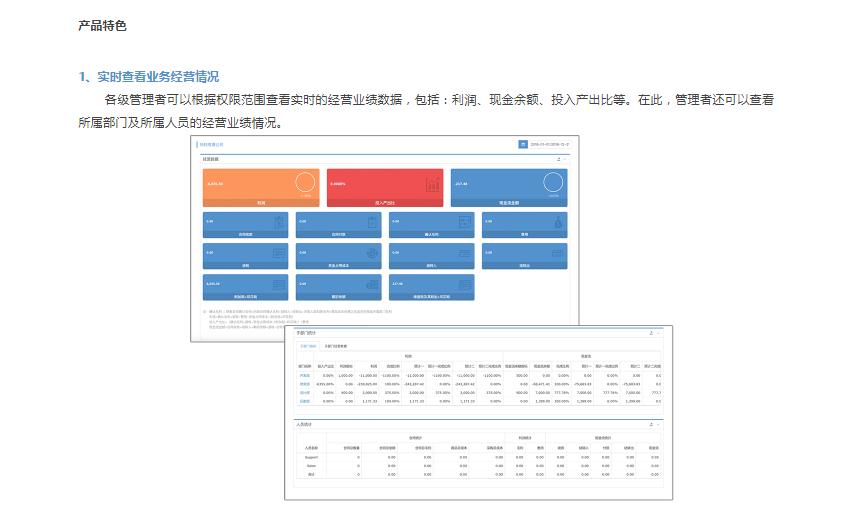 轻松管合同管理系统-4.png