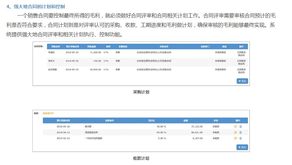 轻松管合同管理系统-7.png
