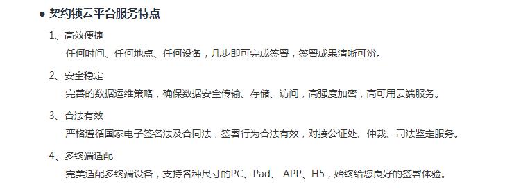 契约锁电子合同与数字签名服务平台-4.png