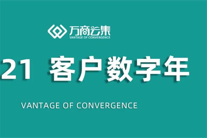 """万商云集2021""""客户数字年""""——助力中小企业发展新格局"""