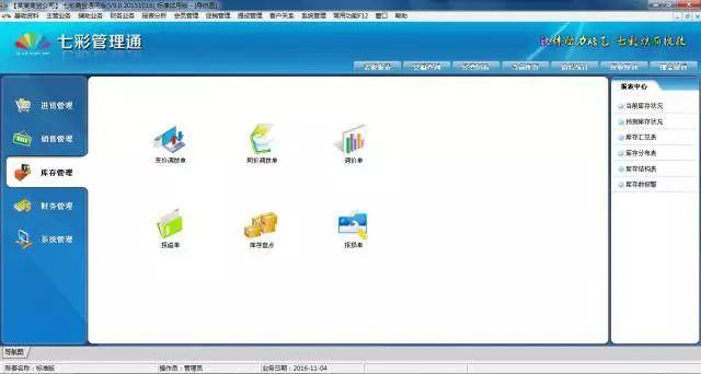 七彩软件商贸通标准版远程三用户