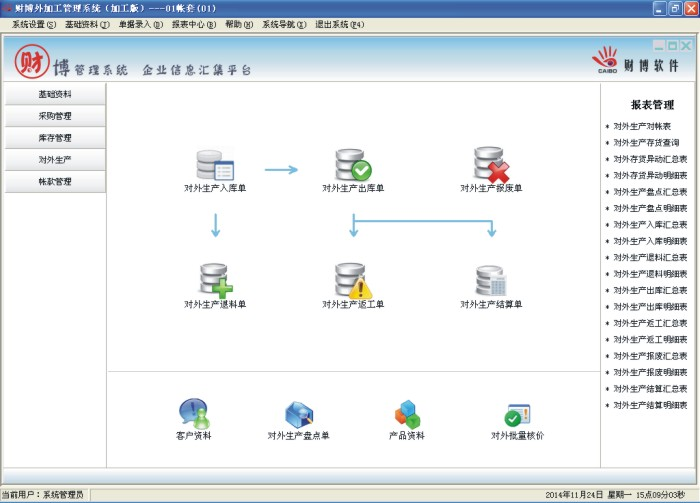 财博外加工管理系统-加工版