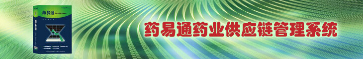 精算药易通药业供应链管理系统