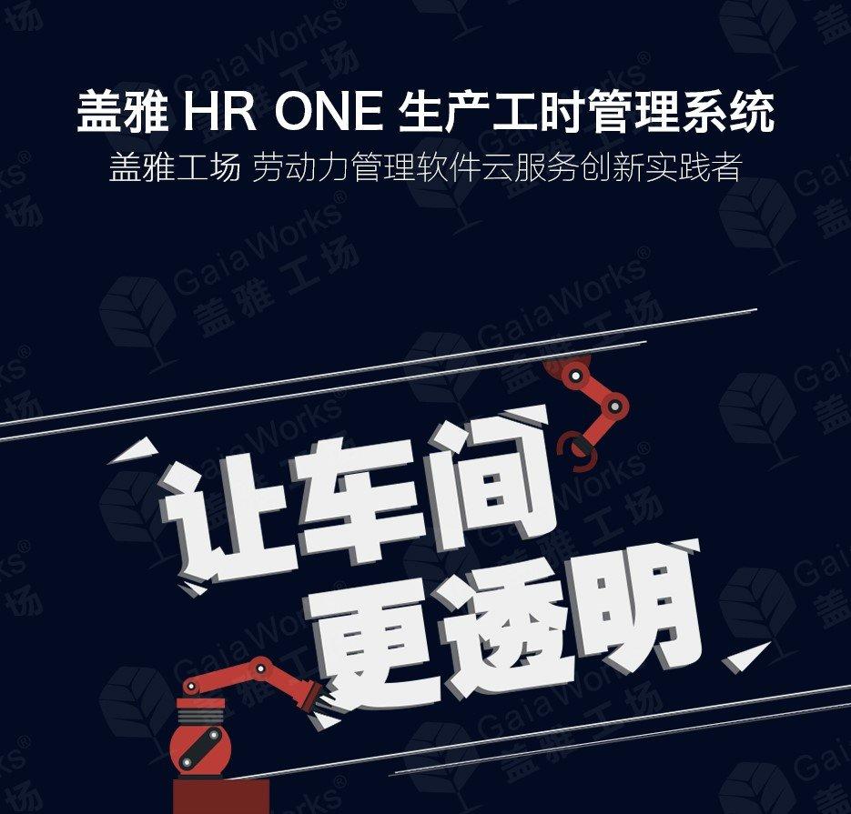 盖雅®HR ONE®生产工时管理系统