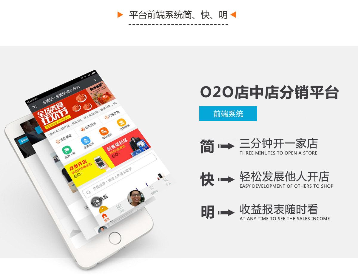 o2o店中店分销平台
