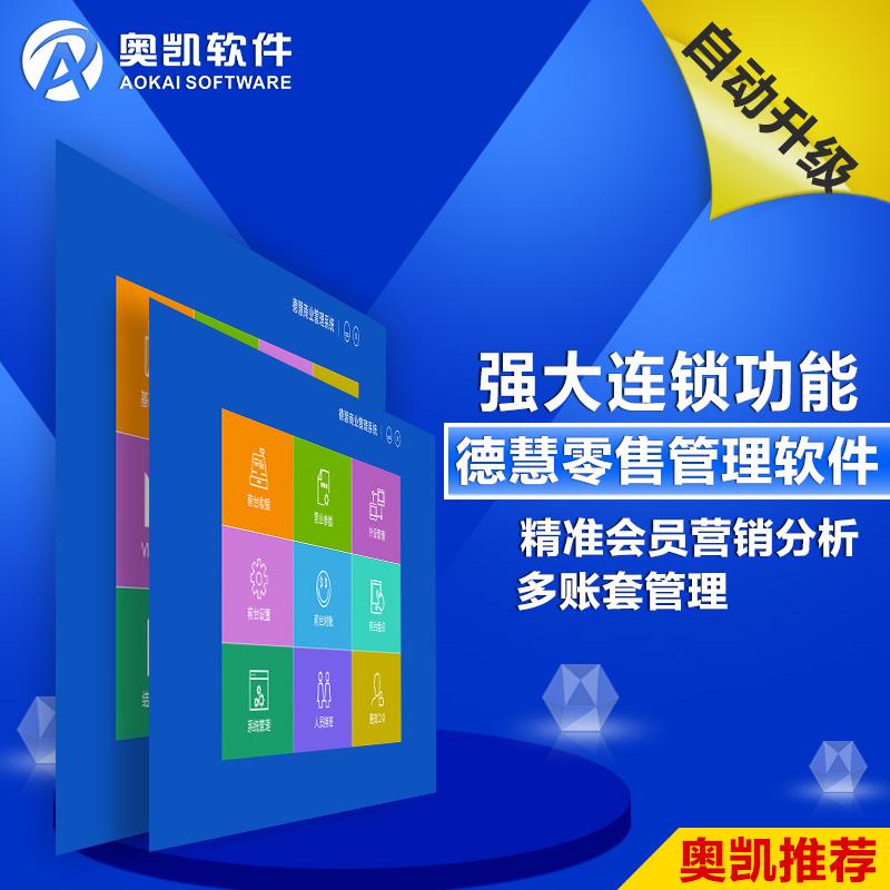 奥凯德慧V15商业管理系统