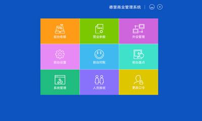 奥凯德慧V15商超管理系统