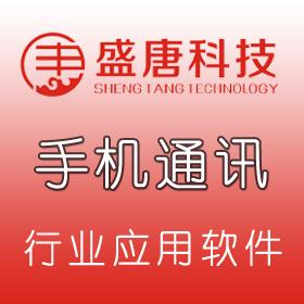 盛唐科技手机通讯管理软件会员积分系统订购系统供应
