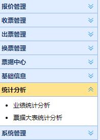 天时代票据管理系统V1.0