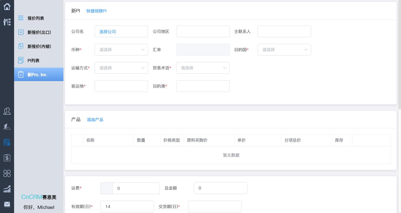 赛恩美外贸管理软件 新PI创建.png