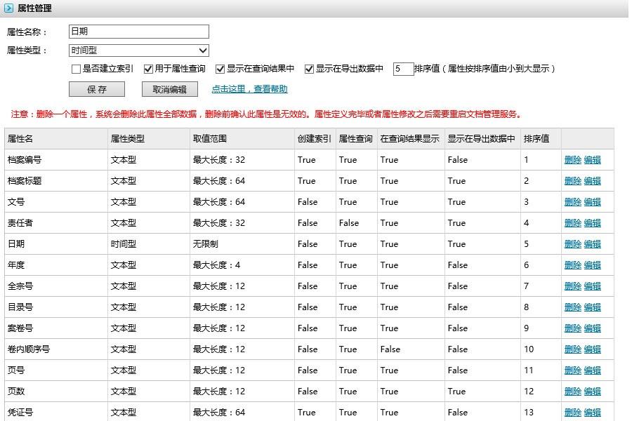 多可档案管理系统--档案数据子段自定义