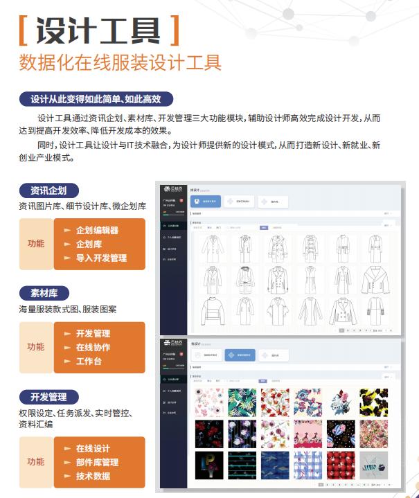 云丝尚——设计工具(研发管理).png