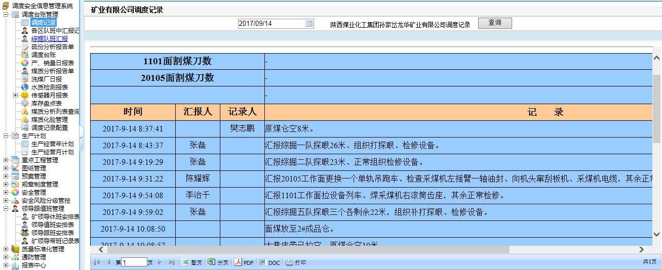 煤矿生产安全调度管理系统.jpg