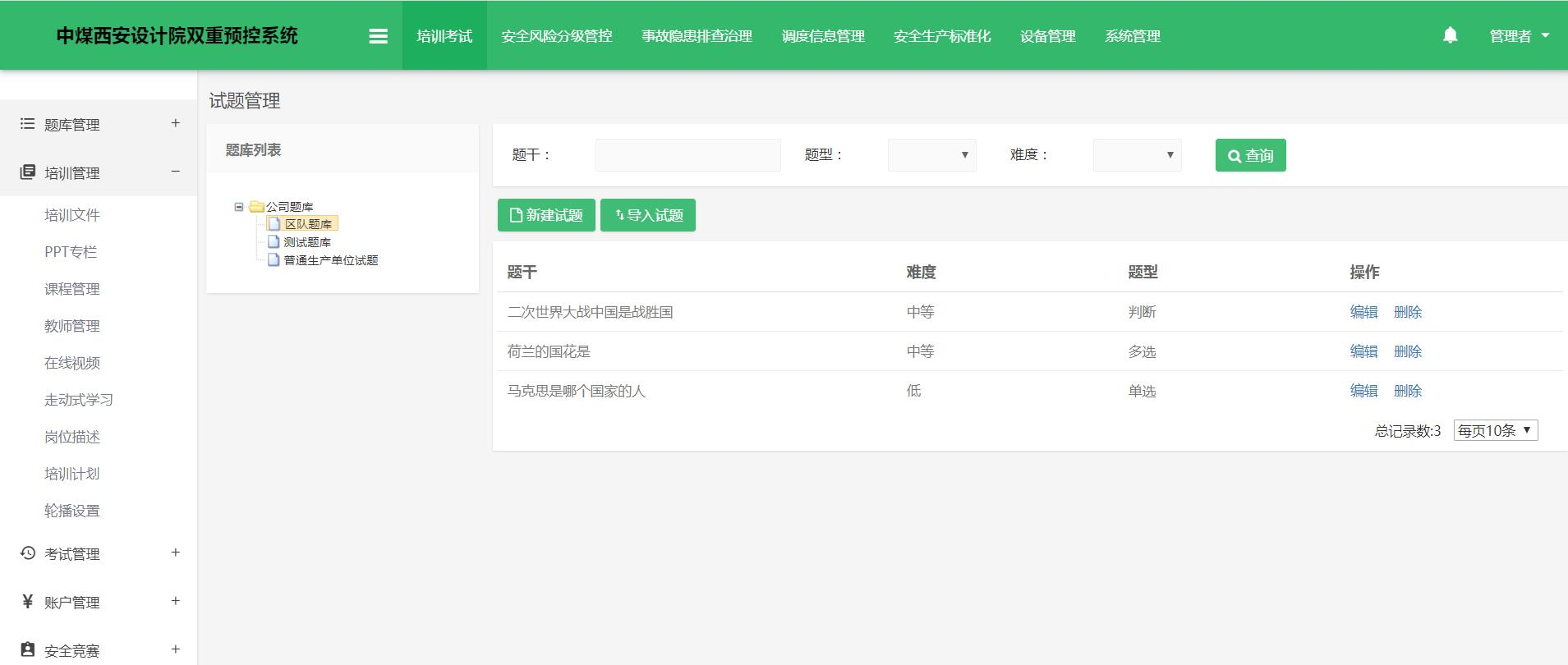 危化工贸行业生产安全双控体系信息化建设平台.jpg