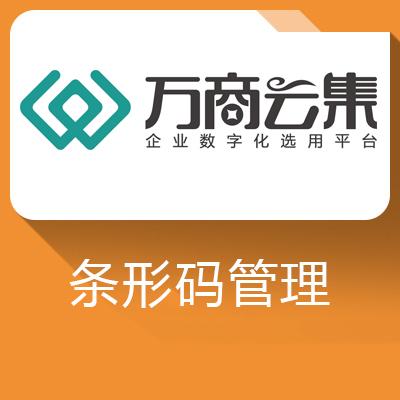 制造业条码管理系统-