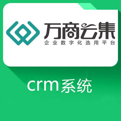 海信集团crm系统