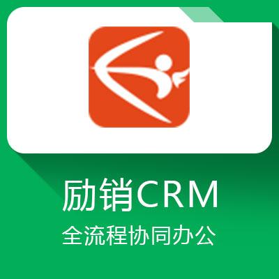 励销CRM-客户不流失,员工更高效