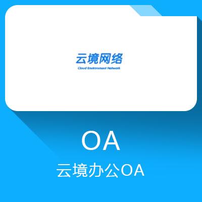 云境办公OA