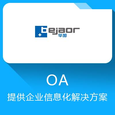 毕加LEAP(OA套件)-新一代企业核心管理平台