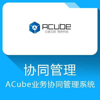 ACube业务协同管理系统-办公更便捷