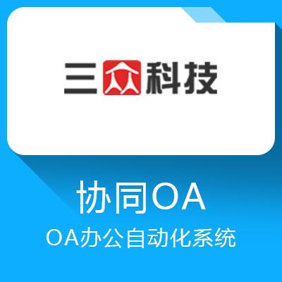 三众OA办公自动化系统-协同管理平台