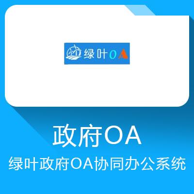 绿叶政府OA协同办公系统-政府日常办公平台