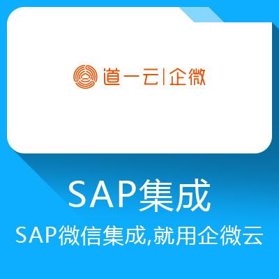 SAP微信集成-微信办公更便捷