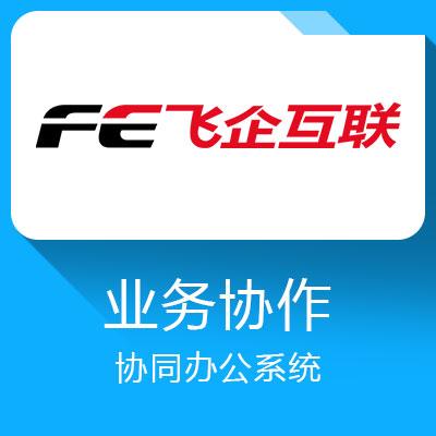 FE业务协作平台-打造企业高效管理体系