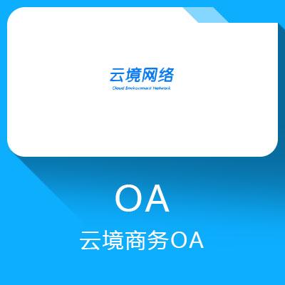 云境OA-商务OA云平台