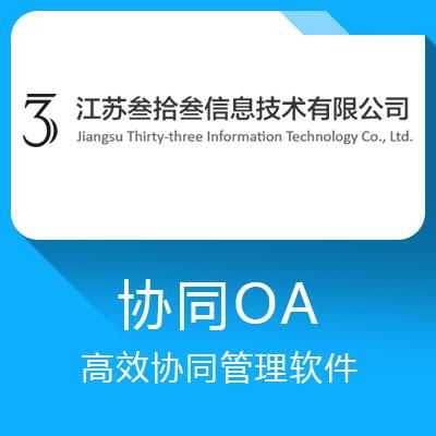 叁拾叁oa-智慧农业,智慧安全生产