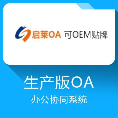 启莱可定制生产版OA-生产加工制造业一体化解决方案