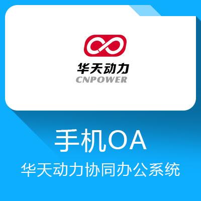 华天动力集团OA-分散经营、集中管理