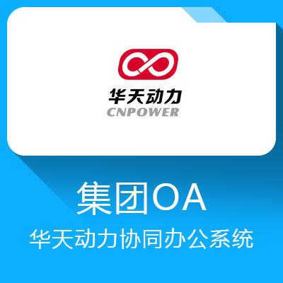 华天动力旗舰版OA-大中型企事业单位OA办公系统