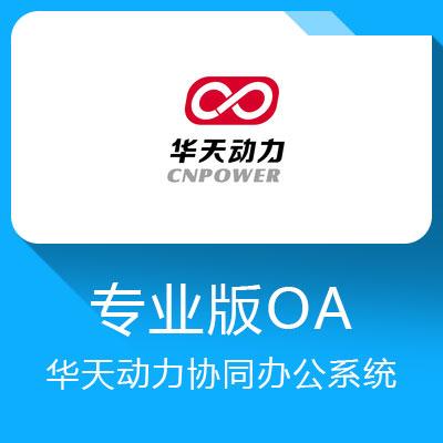 华天动力专业版OA-移动办公平台引领者