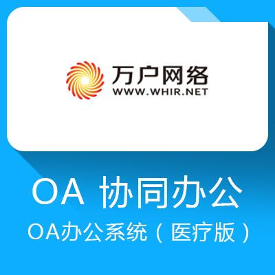 万户OA医疗版-ezHOA医院综合管理平台
