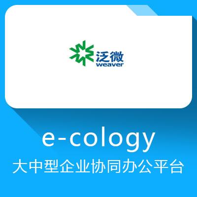 泛微e-cology协同OA办公系统平台