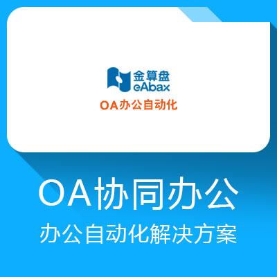 金算盘OA-办公自动化解决方案