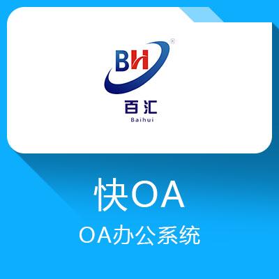 百会快OA-快速定制能力的在线办公软件